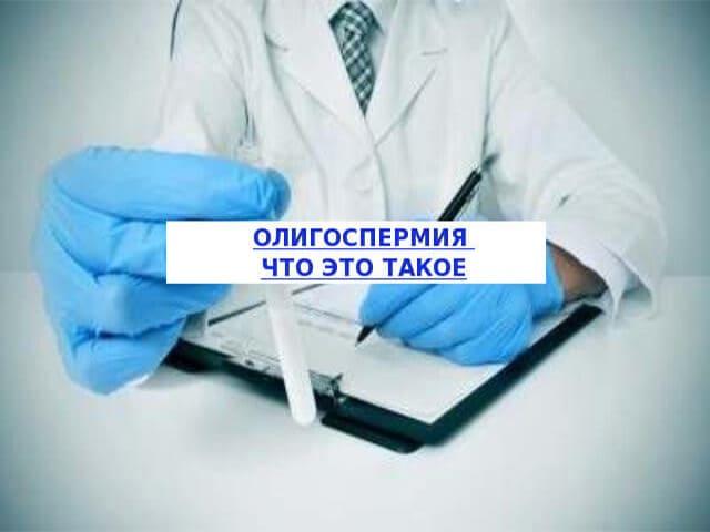 Диагностика и лечение олигозооспермии в клинике спермиологии. Спермограмма с морфологией.